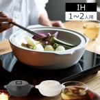 土鍋 KAKOMI IH対応 1〜2人用 1.2L レンジ対応 お鍋 蒸し器 ホワイト ブラック KINTO キントー