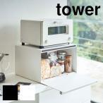 ブレッドケース パン入れ tower タワー 27L 大容量 パンケース キッチン 収納 パン ホワイト ブラック 山崎実業