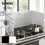 タワー伸縮レンジガード油はねガード油はね防止油跳ね油汚れ防止 ガードコンロカバー コンロガード3面収納キッチンツール