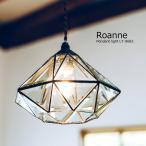 ペンダントライト オシャレ ROANNE ロアンヌ 1灯 E17 60W 電球付き(白熱球) LED対応 ガラス LT-9683 着後レビューでクーポン