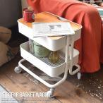 キッチンワゴン 天板付きキャスター付き 2段 バスケットトローリー ル・クール おもちゃ箱 収納 サイドテーブル ワゴン