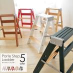 踏み台 おしゃれ ステップ台 脚立 木製 北欧 折りたたみ 耐荷重200kg ステップラダー  3段 天然木 滑り止め付  椅子 かわいい はしご 植物 POLTE ポルテ