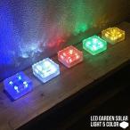 クーポンで最大1500円OFF LED ガーデンソーラーライト 1個売り 5色 ソーラー充電式 センサー ウォールライトブロックライト ガラス 玄関 庭 防滴 照明