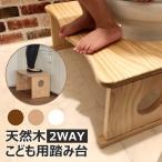 踏み台 トイレ踏み台 木製 子供 キッズ トイレ補助 トイレトレーニング ステップ台 足置き