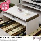 全品5倍 30%OFF テーブル センターテーブル リビングテーブル ローテーブル 机 ちゃぶ台 天然木 木製 北欧 おしゃれ 幅90 ロッコ