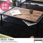ローテーブル センターテーブル 木製 木 パイプ 北欧 テーブル おしゃれ 安い seedシリーズ 「シード」 送料無料
