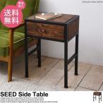 サイドテーブル 北欧 木 白 木製 ベッド ソファ リビングテーブル 天然木 ナイトテーブル おしゃれ 完成品 seedシリーズ 「シード」 送料無料