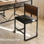 ダイニングチェア 2個セット 木製 チェア イス 椅子 チェアー パソコンチェア シンプル 北欧 seed シード 2003rv
