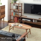 ローテーブル 折りたたみ センターテーブル 折りたたみテーブル リビングテーブル 北欧 シンプル Tetraシリーズ 楕円 Tetraシリーズ 送料無料