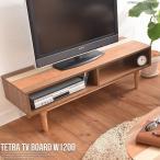 テレビ台 幅120 ローボード AVボード 収納家具 北欧