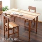 ダイニングテーブルセット 3点セット テーブル 木製 木 北欧 おしゃれ 幅120 リビングテーブル センターテーブル Tetraシリーズ 送料無料