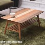 30日まで+10%バック テーブル 折りたたみ テーブル センターテーブル Tetra テトラ ローテーブル かわいい 北欧