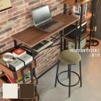 7/12はクーポンで5%OFF カウンターテーブル バーテーブル レトロ モダン おしゃれ ハイテーブル 木製 デスク VEGA ベガ PUP79