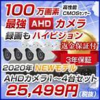 防犯カメラ 屋外 セット140万or100万画素AHD 防犯カメラセット 1台〜4台+レコーダーセット スマホ対応 カメラ・HDDの変更も可能