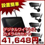 防犯カメラ ワイヤレス 屋外 4台セット+オールインワンモニター 日本語対応 2.4GHz