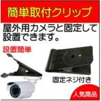 【Life Style−EC】 カメラに取り付けるだけで簡単に設置・固定が可能 防犯カメラ用固定クリップ 【工事不要】 【防犯カメラ用 アクセサリー】