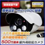 防犯カメラ 屋外 SDカードで録画 ワイヤレス 送料無料 録画機不要で日本語マニュアル付き!防水・暗視対応 監視カメラ SDカード録画防犯カメラ