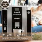エスプレッソマシン 家庭用 全自動 エスプレッソマシン 豆から挽ける!ワンタッチでカフェラテやカプチーノ等が楽しめます。cafe felice