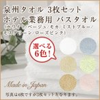 バスタオル セット 3枚  日本製 泉州タオル  送料無料 6色から選べる ホテル 業務用 60cm×120cm