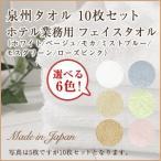 フェイスタオル セット10枚  ホテル 業務用 日本製 泉州タオル