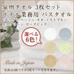 ショッピングタオル カラー バスタオル セット 3枚 泉州タオル 日本製 送料無料 6色から選べる ホテル 業務用 60cm×120cm