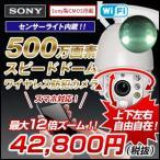 防犯カメラ ワイヤレス 屋外 WiFi スマホ操作可能 監視カメラ スピードドームカメラ  センサーライト搭載 SDカード録画