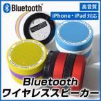 ショッピングbluetooth Bluetooth ワイヤレススピーカー iPhone iPad Android 対応 モバイルスピーカー 高音質