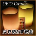 LED キャンドル 送料無料  【キャンドルライト】リモコン付き LED 2個セット【Lサイズ】 イルミネーション 12色変更可能