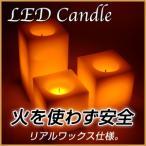 LED キャンドル 送料無料 【キャンドルライト】リモコン付き LED 3個セット(3サイズ) リモコンでON / OFFが行える 【LC-007】