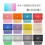 MacBook Air&Pro カバー 11/12/13/15インチ Macbookカバー ディスプレイ対応 マット加工 ハード シェル キーボードカバー付