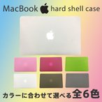 MacBook Air&Pro&Retina カバー 11/12/13/15インチ Macbookカバー ディスプレイ対応 マット加工 ハード シェル