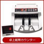 マネーカウンター 卓上タイプ 高速カウント 日本語説明書付 紙幣カウンター 紙幣計数機 送料無料