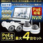 防犯カメラ PoE 給電 IPカメラ 4台セット モニター付き カメラ用電源不要 スマホ監視