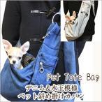 ペットキャリーバッグ 抱っこ紐 スリングバッグ 小型犬用 肩ひも長さ調節可能 デニム&水玉模様 ペット斜め掛けかばん 選べる2色