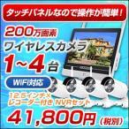 防犯カメラ ワイヤレス 屋外 タッチパネル モニターセット 200万画素 ワイヤレスカメラセット