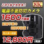 防犯カメラ 家庭用 屋外  電池式 ソーラー トレイルカ