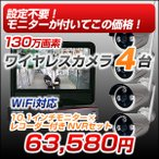 防犯カメラ ワイヤレス 屋外 モニター・レコーダー付き 122万画素 ワイヤレスカメラセット 大容量2TB搭載