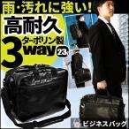 ビジネスバッグ 3way リュック メンズ  防水 大容量 出張 就活 送料無料5のつく日セール