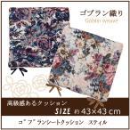 花柄 フランス風 ゴブラン織り 上品 おしゃれ 高級感 ゴブラン ロープ付シートクッション 紐付き 2色約43×43cm キッチン 車 リビングに★スティル