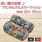 【缶バッチ風アメカジ】 おしゃれな フランネルボルスタークッション 2色 直径約20×40cm★レトロ