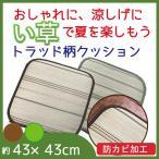 Yahoo!LIFESTYLE PLUSい草クッション い草でお部屋をおしゃれに! トラッド 角型 紐付き 約 43×43cm 正方形 天然 自然 涼感 涼しい 座布団 ひんやり 防カビ エコロジー 和