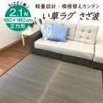 ラグ カーペット マット リビングマット い草 天然素材 おしゃれ 和モダン 176×176cm 正方形 2帖 2畳 ジアン