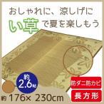 ラグ カーペット マット リビングマット い草 天然素材 おしゃれ 和モダン 176×230cm 長方形 3帖 3畳 楓