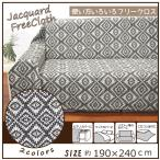 フリークロス カバー ソファーカバー マルチカバー こたつ上掛け ベッドカバー おしゃれ オルティガ 高級感 ジャガード織り 190×240 長方形 ネイティブ