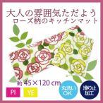 可愛いバラのデザイン 大人の雰囲気がただよう キッチンマット 2色 約45×120cm ローズ