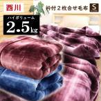 京都西川 毛布 ふっくら 2枚合せ 衿付 マイヤー パル シングル 2.3kg 約140×200cm 西川合わせ毛布 特別価格