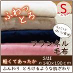 毛布 ブランケット シングル  S フランネル毛布  あったか毛布 暖かい ふわふわ おしゃれ 洗える 軽量 約140x190cm  フランネル