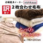 訳あり 色柄おまかせ 西川 2枚合わせ毛布 シングル 厚手 暖かい 冬 シングルサイズ
