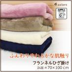 ケット ひざ掛け 毛布 フランネル ハーフケット ブランケット 約70×100cm 4色