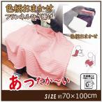 毛布 ひざ掛け ブランケット クォーターケットふわふわ あったか 軽量 洗える 約70×100cm  フランネル色柄おまかせ